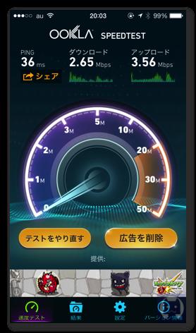 東京メトロWiFi 2 015