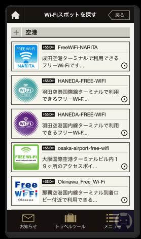 東京メトロWiFi 4 003