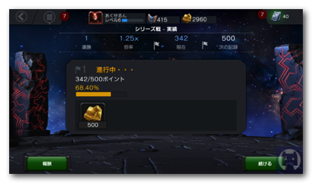 Marvelオールスターバトル 4 006