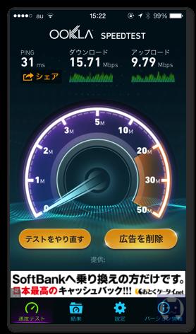 東京メトロWiFi 2 007