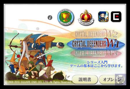 CRYSTAL DEFENDERS 002