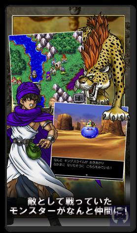 DragonQuestV 3 003