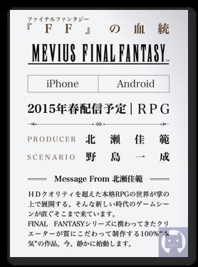 MEVIUS FINAL FANTASY 2 002