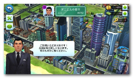 SimCity BuildIt 1 003