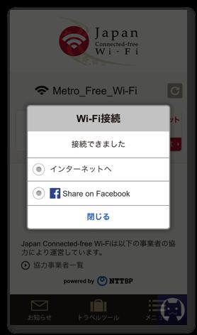 東京メトロWiFi 3 002