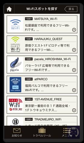 東京メトロWiFi 4 002