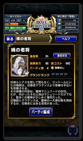 Bravefrontier1230 2 002
