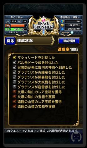 Bravefrontier1230 3 001