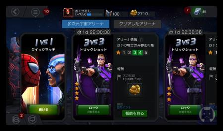 Marvelオールスターバトル 3 004
