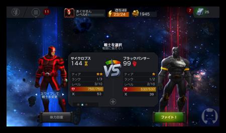 Marvelオールスターバトル 2 004