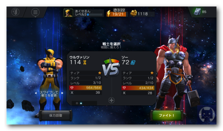 Marvelオールスターバトル 1 043