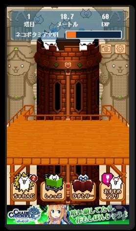 ニャベルの塔 1 012