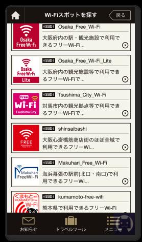 東京メトロWiFi 4 006