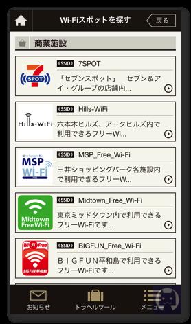 東京メトロWiFi 4 001
