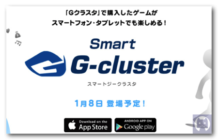 Gcluster 5 001 copy