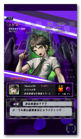 ダンガンロンパ Unlimited Battle 2 001