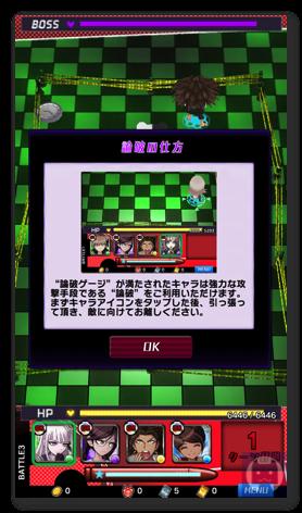 ダンガンロンパ Unlimited Battle 1 004