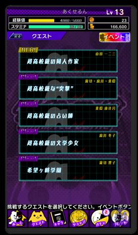 ダンガンロンパ Unlimited Battle 3 001