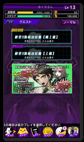 ダンガンロンパ Unlimited Battle 5 001