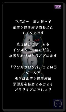 ダンガンロンパ Unlimited Battle 1 002