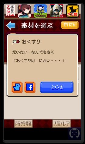 よろづや勇者商店 3 022