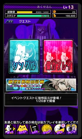 ダンガンロンパ Unlimited Battle 4 001