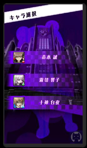 ダンガンロンパ Unlimited Battle 1 001