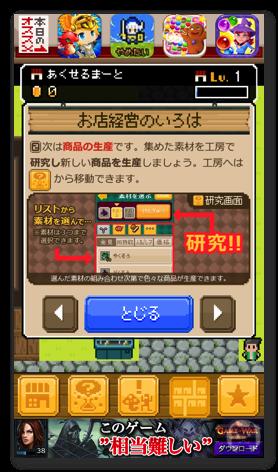 よろづや勇者商店 3 013