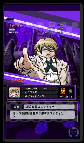 ダンガンロンパ Unlimited Battle 1 016