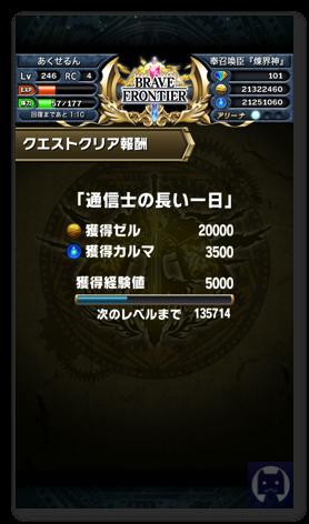 Bravefrontier150125 1 021