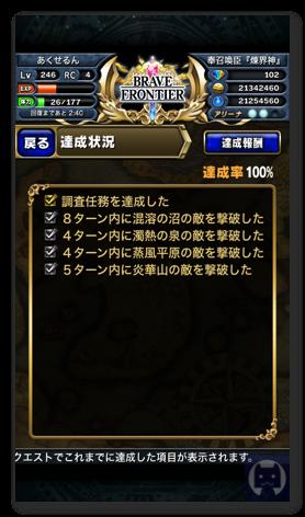 Bravefrontier150125 1 026
