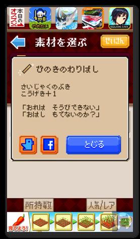 よろづや勇者商店 3 018