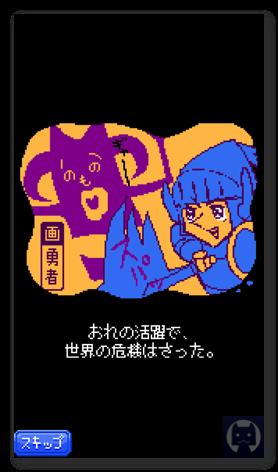 よろづや勇者商店 3 003