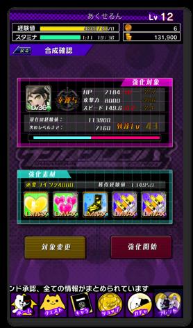 ダンガンロンパ Unlimited Battle 1 026
