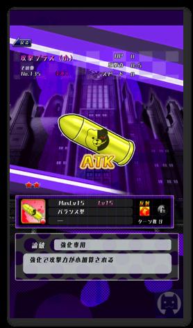 ダンガンロンパ Unlimited Battle 2 002