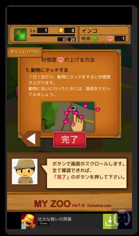 わたしの動物園 2 006