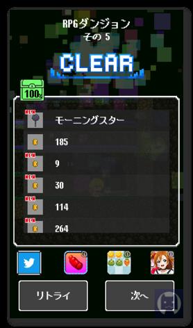 とっとこダンジョン 2 006