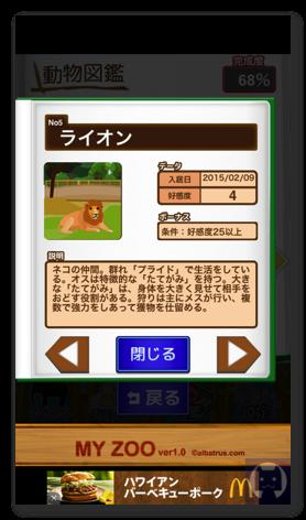 わたしの動物園 4 001