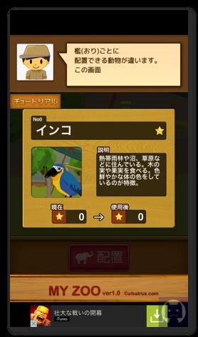 わたしの動物園 2 002