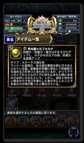Bravefrontier150201 2 001