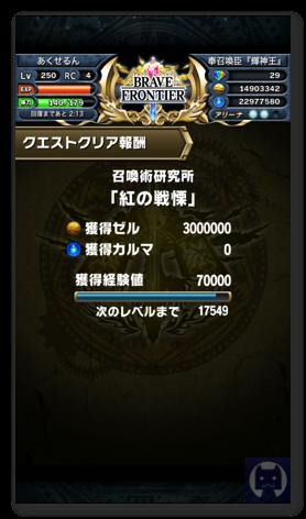 Bravefrontier150210 2 007