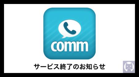 Comm 2 001