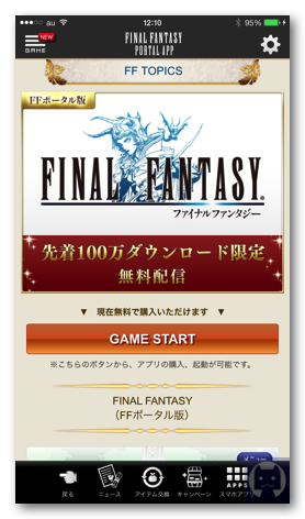 ファイナルファンタジーポータルアプリ 2 002