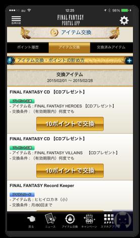 ファイナルファンタジーポータルアプリ 2 003