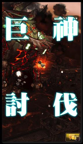 巨神戦争 1 015