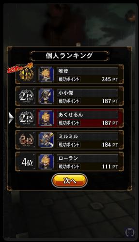 巨神戦争 1 020