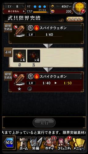 巨神戦争 3 006