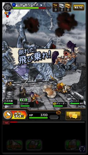 巨神戦争 1 017