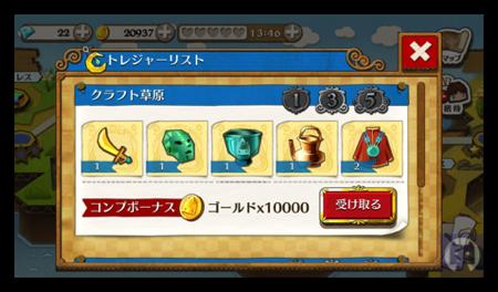 ペーパーダッシュワールド 1 041