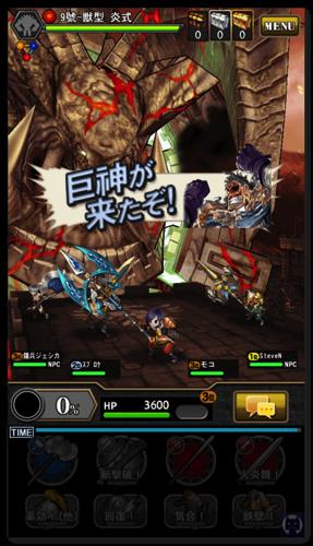 巨神戦争 1 007
